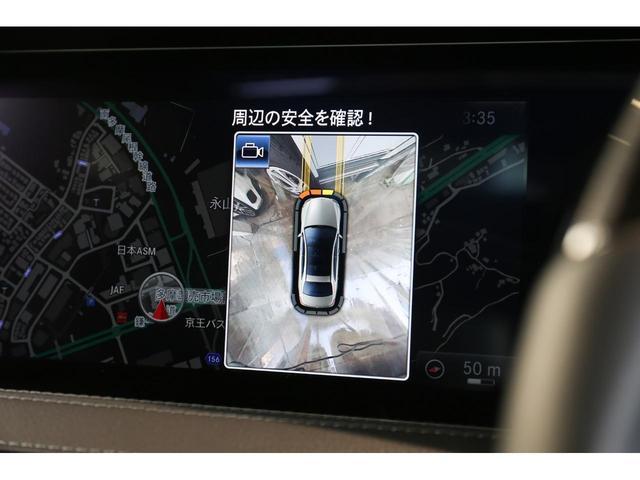 S560ロング AMGライン レーダーセーフティパッケージ ショーファーパッケージ リラクゼーション機能 全席リクライニング ナッパレザー メモリー付きパワーシート アンビエントライト 360°カメラ 認定中古車 禁煙車(15枚目)