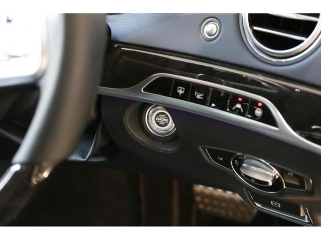 S560ロング AMGライン レーダーセーフティパッケージ ショーファーパッケージ リラクゼーション機能 全席リクライニング ナッパレザー メモリー付きパワーシート アンビエントライト 360°カメラ 認定中古車 禁煙車(23枚目)