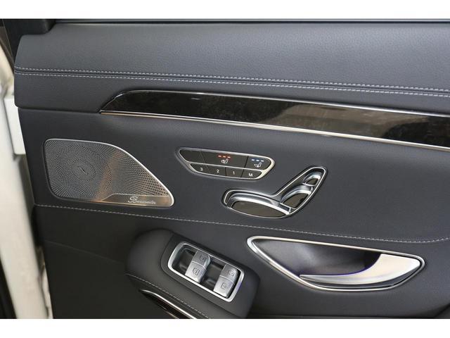 S560ロング AMGライン レーダーセーフティパッケージ ショーファーパッケージ リラクゼーション機能 全席リクライニング ナッパレザー メモリー付きパワーシート アンビエントライト 360°カメラ 認定中古車 禁煙車(31枚目)