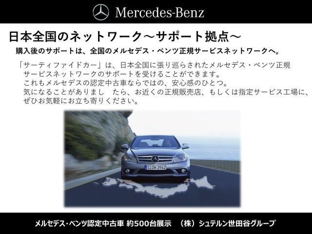 A180 スタイル レーダーセーフティパッケージ 純正ナビ 禁煙 認定中古車(35枚目)