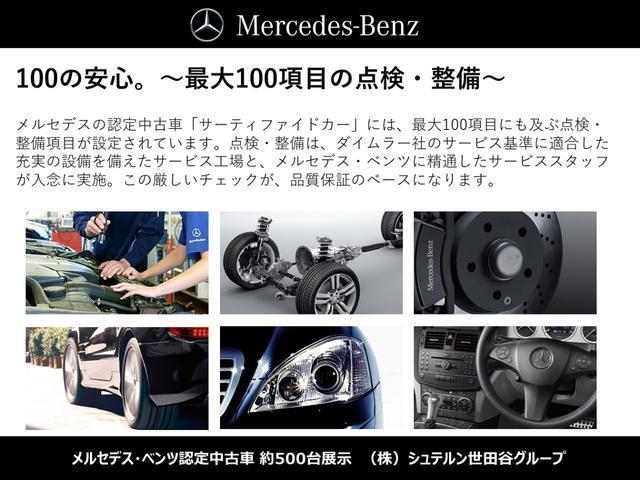 A180 スタイル レーダーセーフティパッケージ 純正ナビ 禁煙 認定中古車(37枚目)