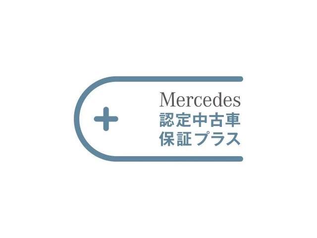 A180 スタイル レーダーセーフティパッケージ 純正ナビ 禁煙 認定中古車(40枚目)