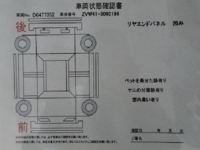 「トヨタ」「プリウスアルファ」「ミニバン・ワンボックス」「神奈川県」の中古車19