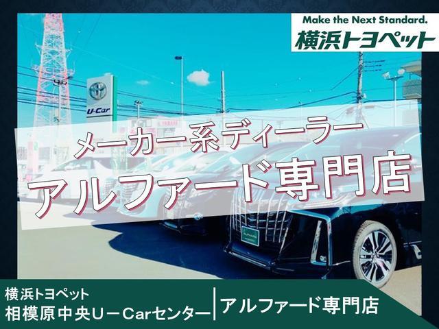 「トヨタ」「アルファード」「ミニバン・ワンボックス」「神奈川県」の中古車22