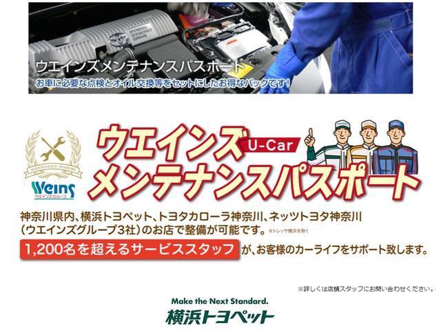 【ウエインズパスポート】U-Carご購入から初回車検前までのメンテナンスをパックにした商品です。