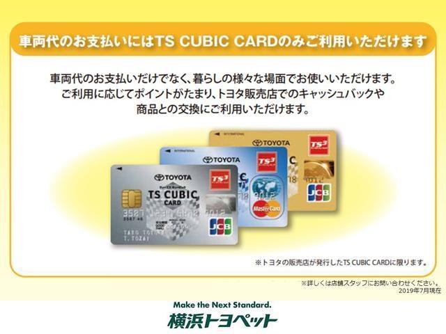 【使ってバックとは】TS CUBIC CARDのご利用でたまったポイントをおクルマのクレジットご利用期間中にU-Car購入の場合は1ポイント=1.5円でご利用できるトヨタならではの商品です。