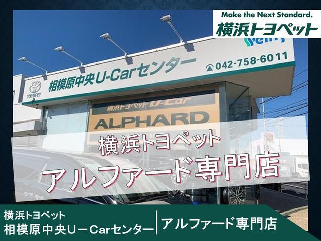 トヨタ ディーラーの横浜トヨペットが運営するアルファード専門店!