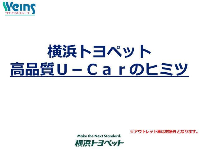 【横浜トヨペット高品質U-Carのヒミツ】中古車クリーニングラインで手間と時間を惜しみなくかけられています。※アウトレット車は対象外。