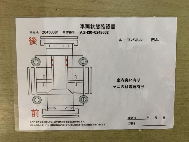 2.5S TC9インチナビ フルセグTV DVD再生機能 バックカメラ 被害軽減ブレーキ アクセル踏み間違い防止 車線逸脱警報 オートマチックハイビーム レーダークルーズコントロール ドラレコ AC電源 ETC(16枚目)