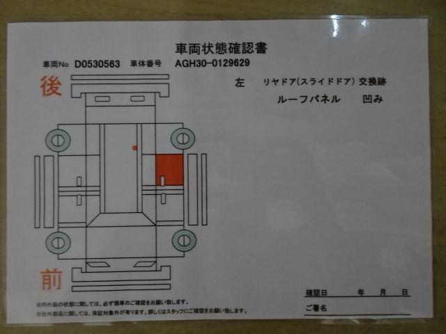 2.5S Aパッケージ 7インチエントリーナビ ワンセグTV バックカメラ ETC ドライブレコーダー 両側電動スライドドア 衝突軽減 インテリジェントクリアランスソナー クルーズコントロール 純正アルミ イモビライザー(18枚目)