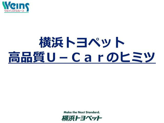 【横浜トヨペット高品質U-Carのヒミツ】ここまでやります!革新のハイクオリティU-Car!今までにない安心と清潔へのこだわりをご紹介します