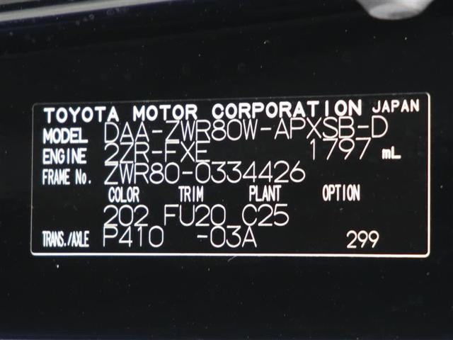 ハイブリッドSi ダブルバイビー 12か月間走行距離無制限保証 TSS(衝突回避/被害軽減) 車線逸脱警報 先進ライト ワンオーナー メモリナビ フルセグTV バックモニター ドライブレコーダー ETC 電動スライドドア(両側)(9枚目)