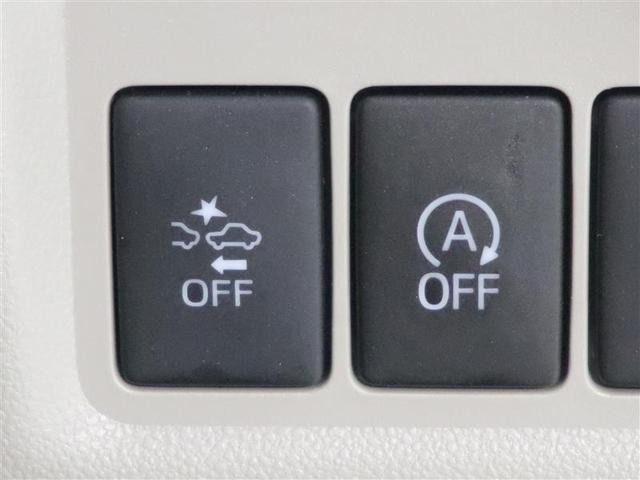 安全装備スイッチ