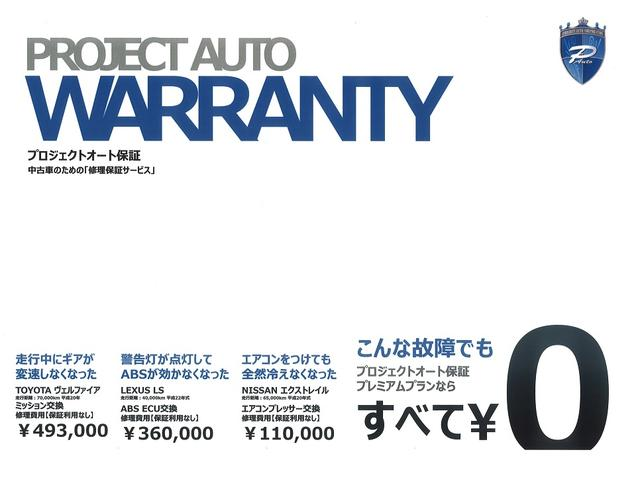 ご納車後の万一の故障に備え、業界最高水準の中古車保証をご用意いたしました!最長18年、走行距離18万km(保証期間中は走行距離無制限!)で日本全国のディーラーや認証工場にて対応可能!