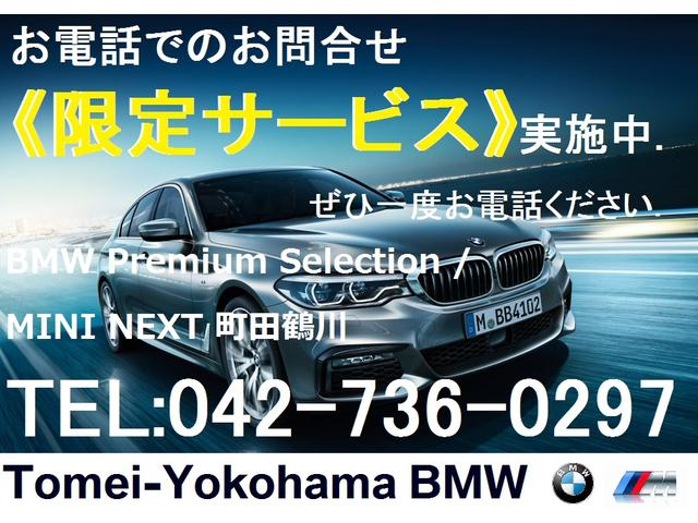 M5 コンフォートP 弊社デモカー黒革パドルMサスペンション(3枚目)