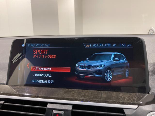 xDrive 20d Mスポーツ リアシートアジャスト アンビエントライト ブラックレザーシート 全席シートヒーター ヘッドアップディスプレイ パーキングアシスト 全方位カメラ/センサー パドルシフト 禁煙車 弊社下取1オーナー(27枚目)