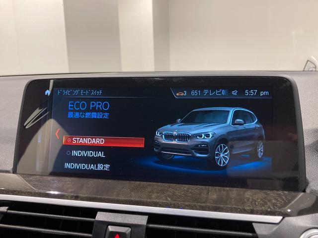 xDrive 20d Mスポーツ リアシートアジャスト アンビエントライト ブラックレザーシート 全席シートヒーター ヘッドアップディスプレイ パーキングアシスト 全方位カメラ/センサー パドルシフト 禁煙車 弊社下取1オーナー(28枚目)