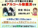 G・ホンダセンシング 2年保証付 ドラレコ ナビ Bカメラ(3枚目)