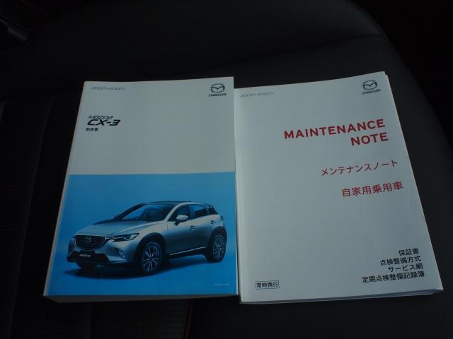 「マツダ」「CX-3」「SUV・クロカン」「神奈川県」の中古車20