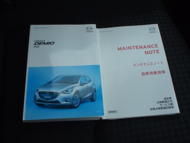 「マツダ」「デミオ」「コンパクトカー」「神奈川県」の中古車20