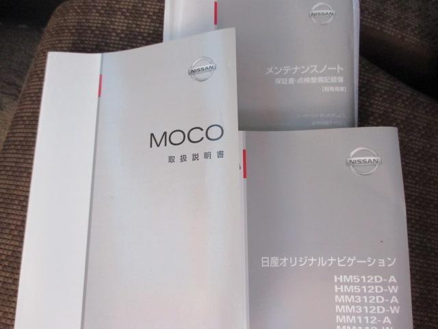日産 モコ X メモリーナビ バックモニター