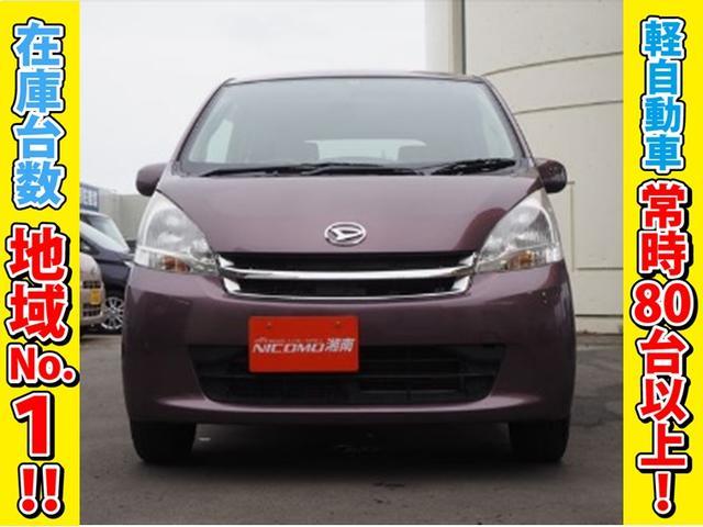 ニコモ湘南のこだわりはズバリ「価格」です。車両仕入れにとことんこだわり、良質な軽自動車をどこよりも安く取り揃えております。
