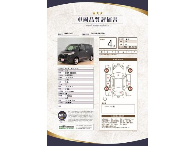 X S ・衝突被害軽減システム・ナビ・バックモニター・電動スライドドア・プッシュスタート・Bluetooth・オートライト・ETC・ABS・アイドリングストップ(3枚目)