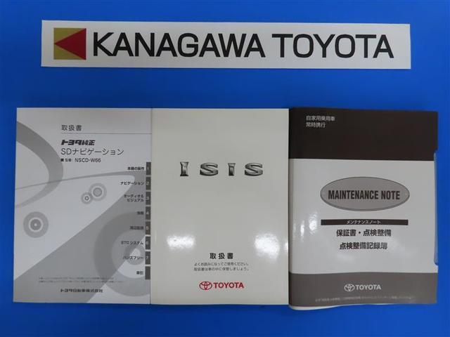 「トヨタ」「アイシス」「ミニバン・ワンボックス」「神奈川県」の中古車19