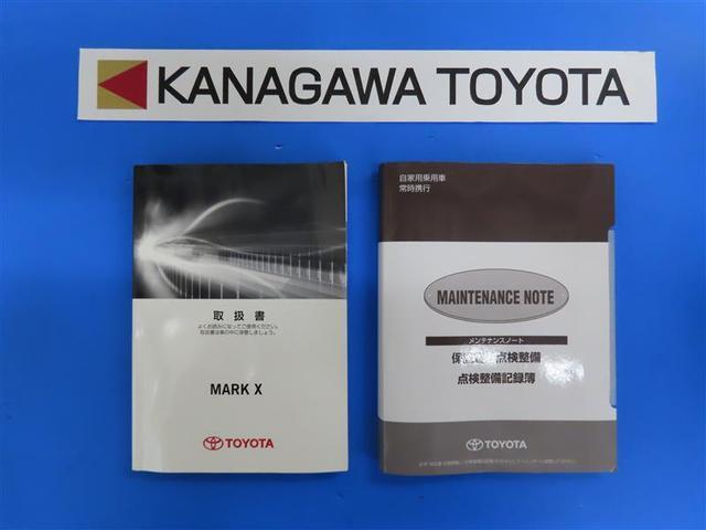 「トヨタ」「マークX」「セダン」「神奈川県」の中古車19