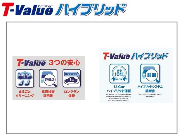 T-Valueに、ハイブリッド機構を保証する「U-Carハイブリッド保証」とハイブリッド機構を綿密に点検して作成する「ハイブリッドシステム診断書」をプラスした、ハイブリッド中古車です。