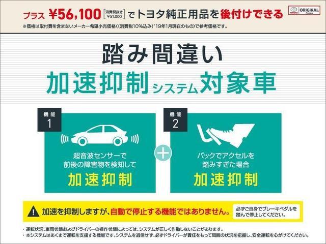 S 衝突被害軽減ブレーキ バックモニター スマートキ-(5枚目)