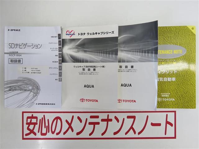 トヨタ アクア S ウェルキャブ Bタイプ