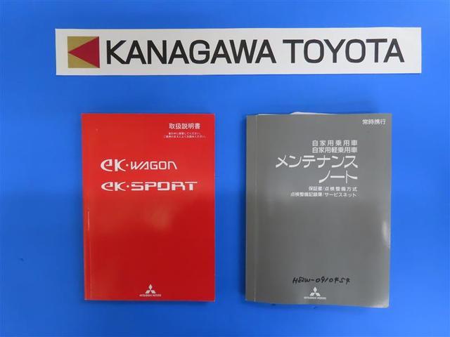 「三菱」「eKワゴン」「コンパクトカー」「神奈川県」の中古車19