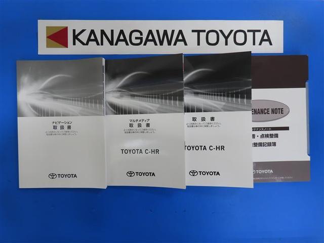 車両・ナビの取扱説明書&メンテナスノートもそろってます。