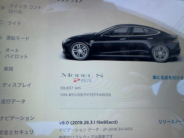 「テスラ」「テスラ モデルS」「セダン」「神奈川県」の中古車59