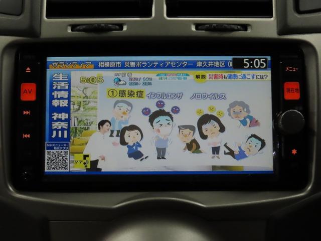「トヨタ」「ヴィッツ」「コンパクトカー」「神奈川県」の中古車13