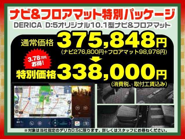 「三菱」「デリカD:5」「ミニバン・ワンボックス」「長野県」の中古車6