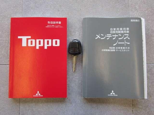 「三菱」「トッポ」「コンパクトカー」「長野県」の中古車20