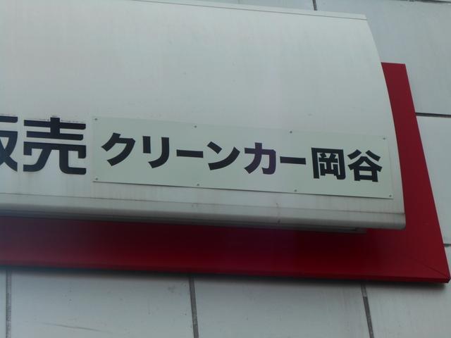 「三菱」「RVR」「SUV・クロカン」「長野県」の中古車67