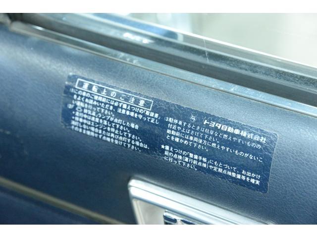 「トヨタ」「クラウンバン」「ステーションワゴン」「神奈川県」の中古車47