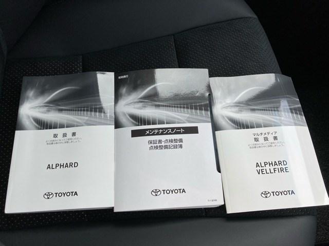 2.5S タイプゴールド 登録済未使用車 ディスプレイオーディオ コネクトナビ Bluetooth再生 後席モニター ETC2.0 衝突被害軽減ブレーキ インテリジェントクリアランスソナー スマートキー(18枚目)