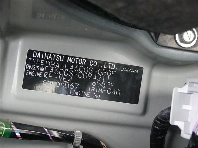 車体番号を確認!!