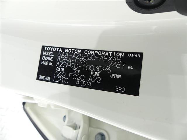 RSアドバンス 地デジ ナビTV DVD CD 1オーナー バックカメラ ETC クルーズコントロール スマートキ- アルミ メモリーナビ パワーシート 記録簿 イモビライザー プリクラ LEDヘッドランプ VSC(20枚目)