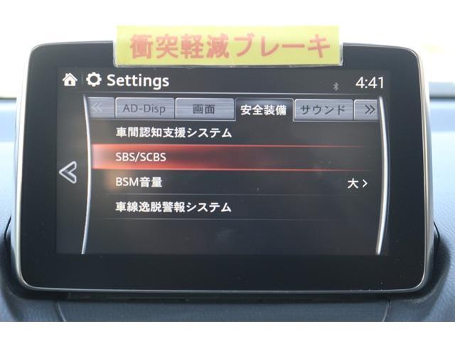 マツダ CX-3 XD ツーリング メーカーナビ衝突軽減地デジBカメラRVM