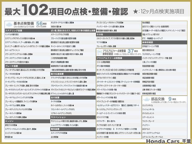 G・Lホンダセンシング Honda認定中古車 メモリーナビ Bluetooth バックカメラ スマートキー(25枚目)