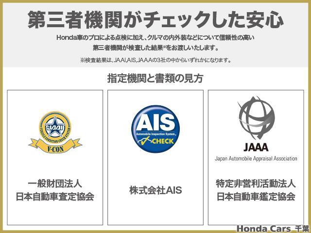 G・Lホンダセンシング Honda認定中古車 メモリーナビ Bluetooth バックカメラ スマートキー(26枚目)