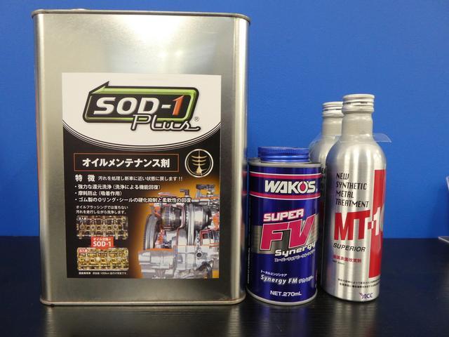 ご成約者には納車時にオイル交換を全車行います!合わせて燃費改善効果の期待が出来る高級添加剤をサービス!MT-10、SOD-1、WAKO'Sフォアビークルシナジーこの3種類から選択できます!