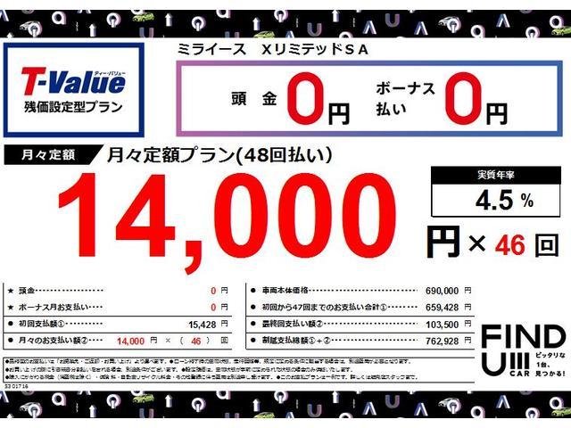 ダイハツ ミライース X リミテッドSA  T-Value