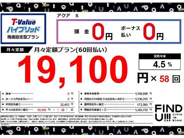 トヨタ アクア S バックモニター 純正SDナビ フルセグTV