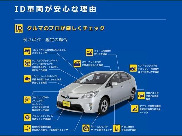 【ID車輌】クルマのプロが厳しくチェック。飛び石などによるキズをチェック、修復痕がないか確認、タイヤやホイールのキズをチェック、など安心しておクルマを購入いただけるよう検査しております。
